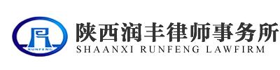 【陕西咸阳润丰律师事务所】_Logo