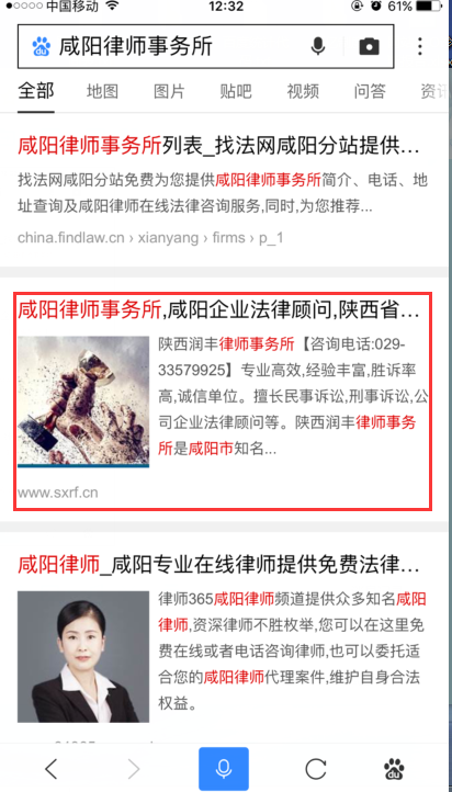 咸阳律师事务所手机网站