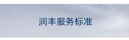 陜西咸陽律師事務所服務標準