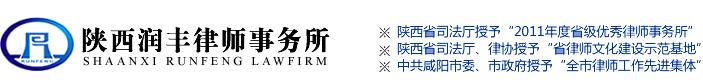 【陕西咸阳润丰律师】_Logo