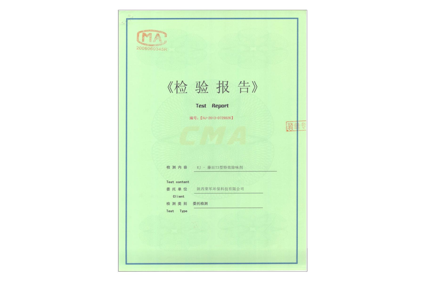 RJ-藤田T3型除味剂