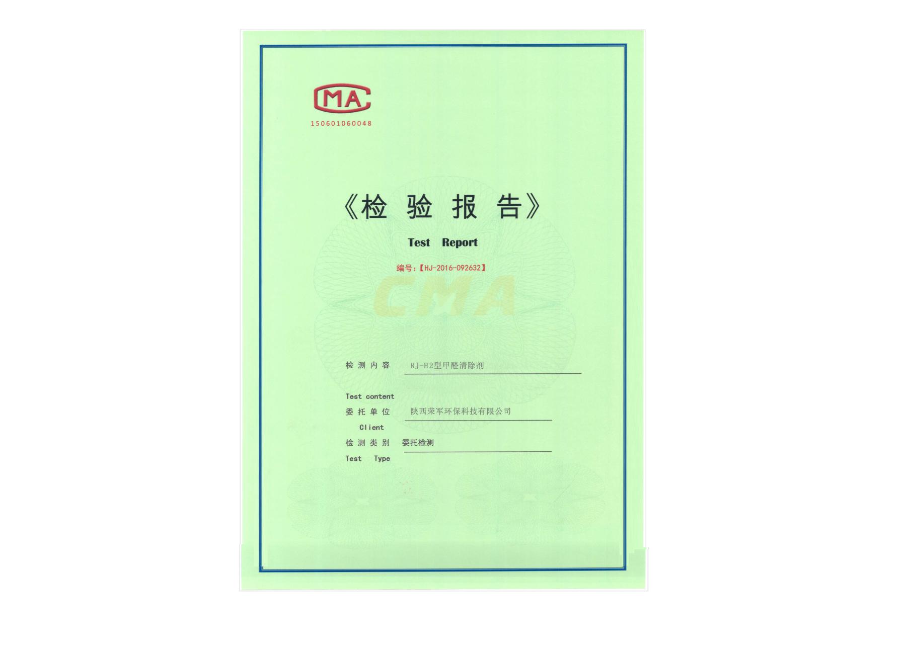 RJ-H2型甲醛清除剂