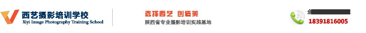 陕西西艺摄影培训学校