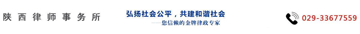 【泾阳任凡律师网】