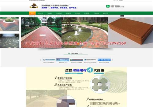 西咸新区沣东新城鼎盛建材厂合作网站优化
