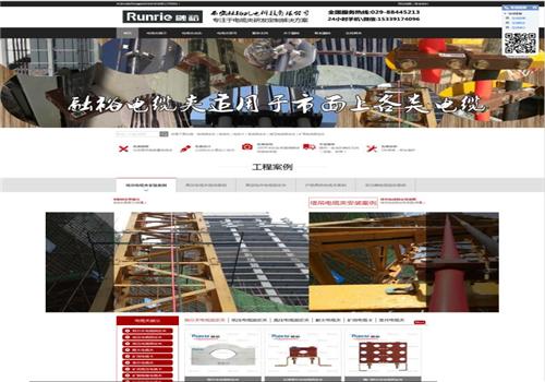 电缆固定夹客户网站推广及营销