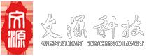 陕西文源科技有限公司