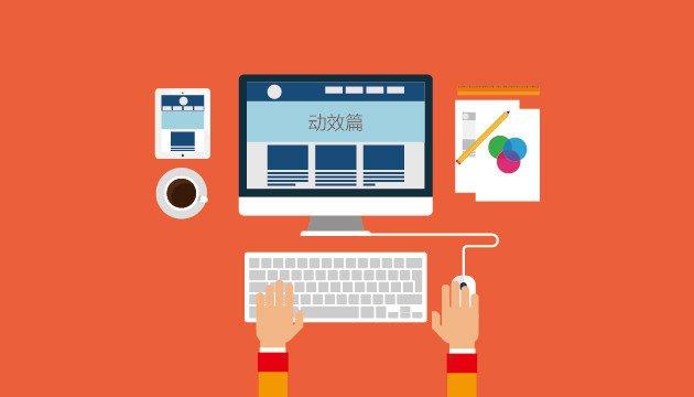 网站建设过程中的常见问题