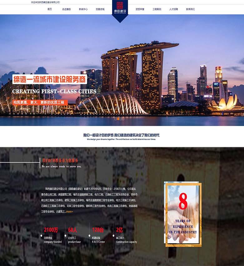陕西康臣建设有限公司网站设计制作