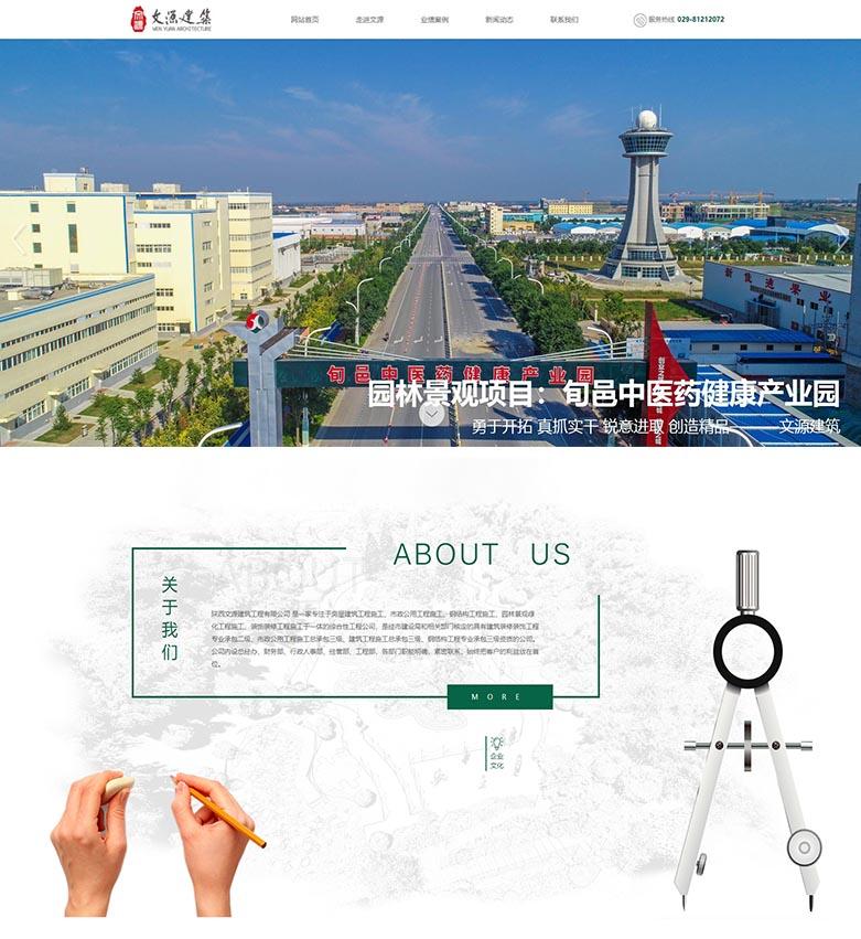 陕西文源建筑工程有限公司网站设计开发