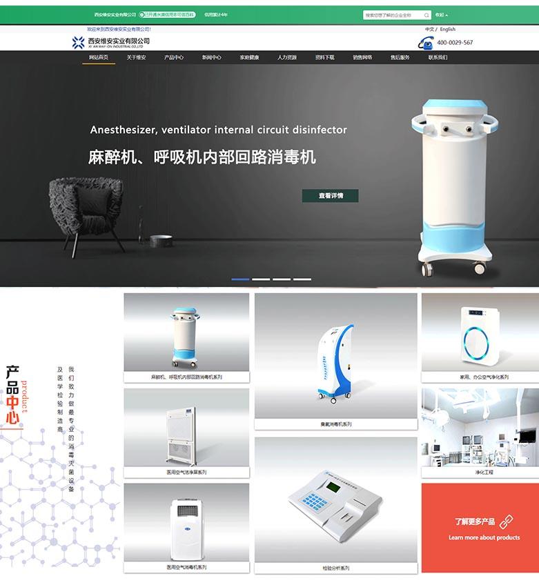 西安维安实业有限公司网站设计开发