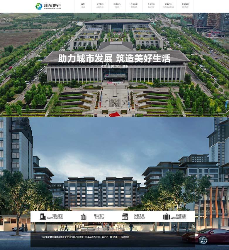 西安沣东地产有限公司网站设计开发