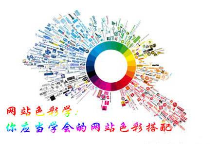 网站建设你够专业吗?――不需说,从色彩搭配就能看出来