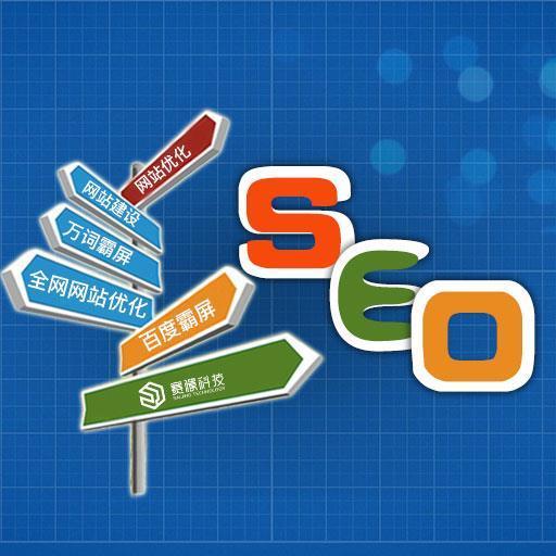 所谓的SEO霸屏技术一定适合您公司的网站优化吗?