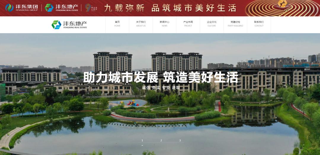 热烈庆祝沣东地产网站正式上线!
