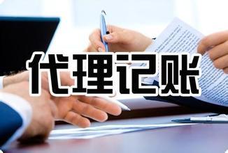 小企业财务做账寻求企业财务外包服务有何优势?