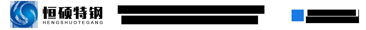 陕西恒硕特钢