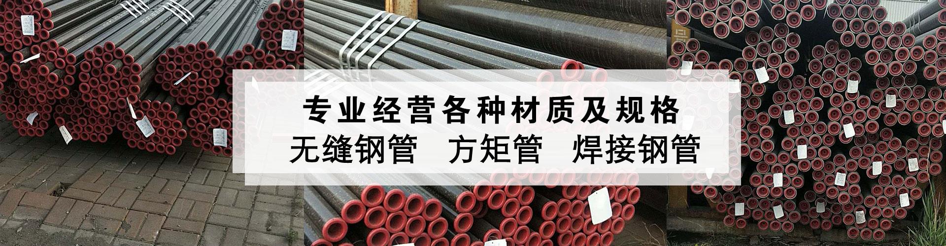 主营:无缝钢管\方矩管\焊接钢管
