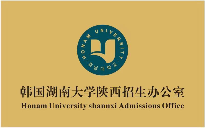 2019年韩国湖南大学、美国马歇尔大学招生简章!