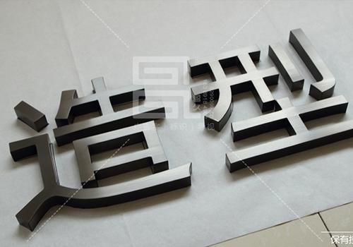 不锈钢电镀黑钛字