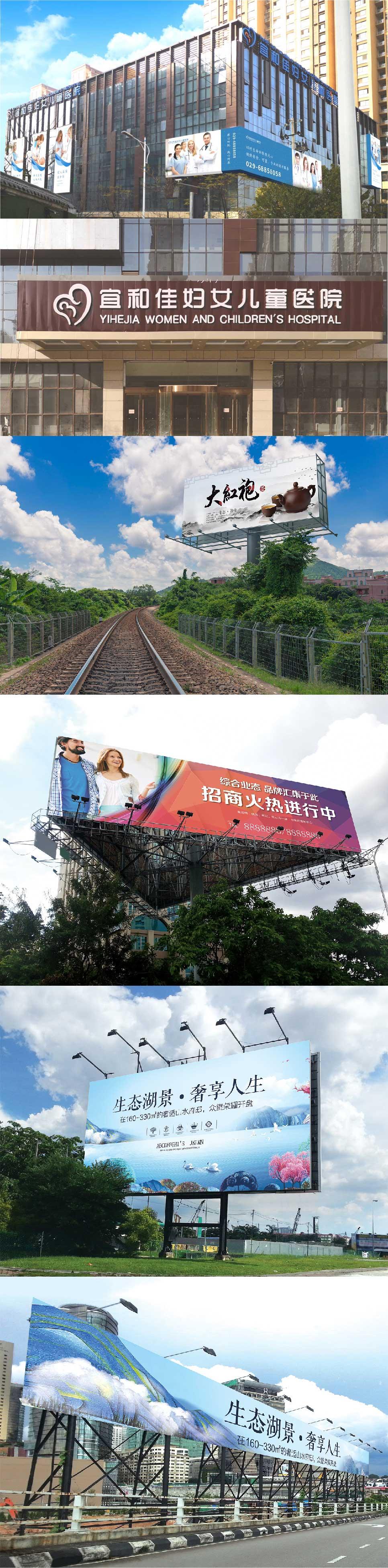 西安大型户外广告