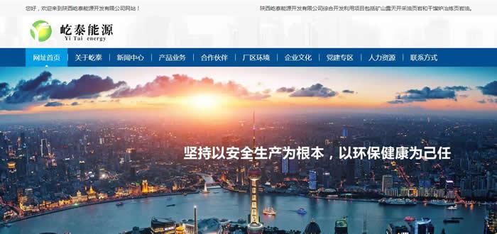 热烈祝贺陕西屹泰能源开发有限公司官网顺利上线!