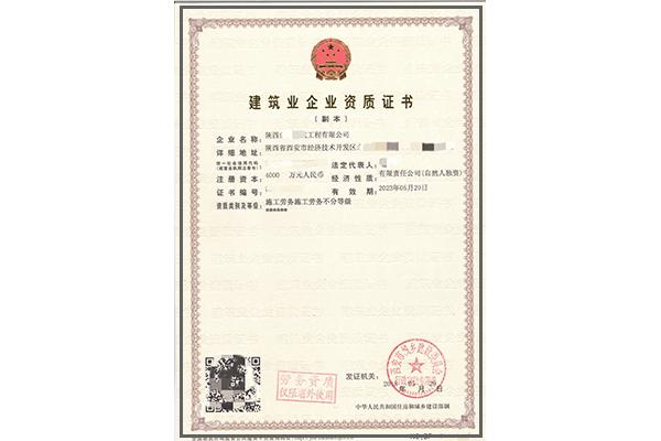 建筑工程LD乐动体育官网代办