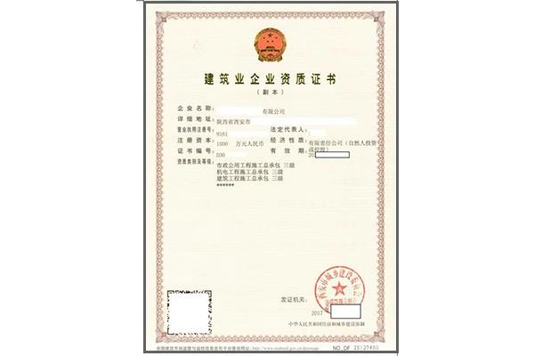 建筑业企业LD乐动体育官网证书