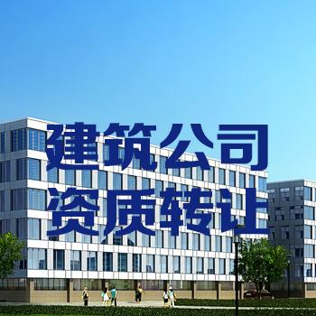 西安建筑资质转让