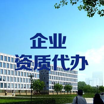 西安企业建筑资质代办