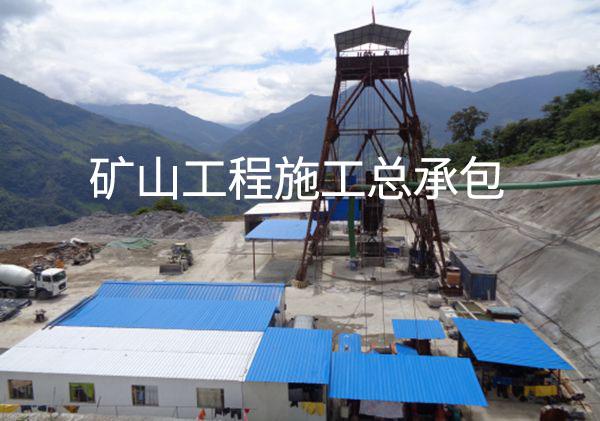 矿山工程施工总承包资质