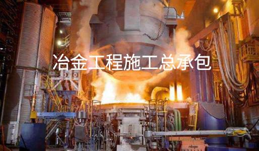 冶金工程施工总承包资质