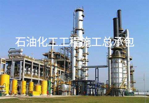 石油化工工程施工总承包资质