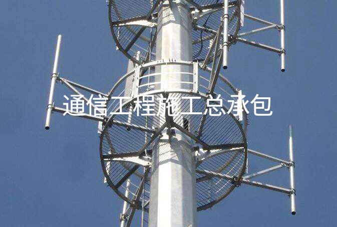 通信工程施工总承包资质