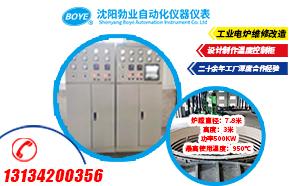 工业炉及控制系统