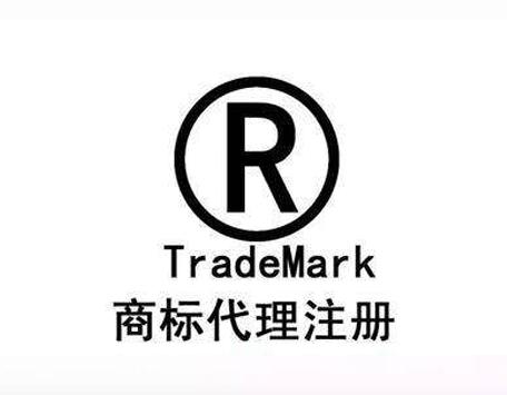 商标代理注册