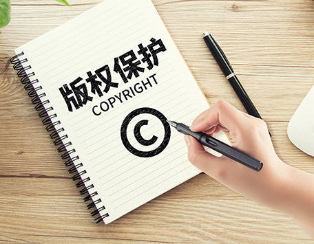 版权保护代理