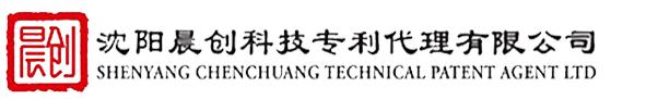 沈阳晨创科技专利代理有限责任公司