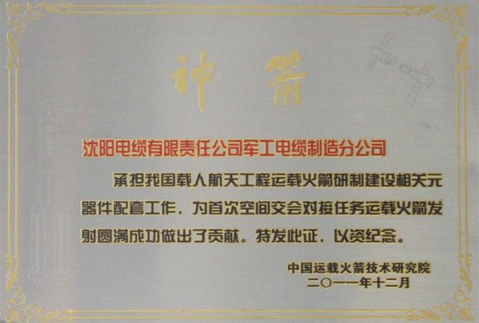 沈阳电缆公司