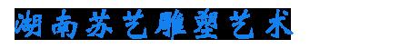 湖南苏艺雕塑艺术公司