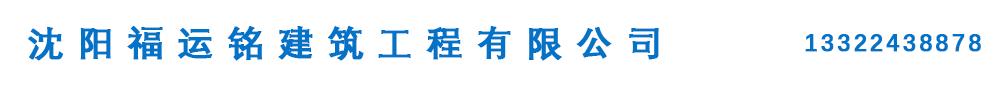 沈阳福运铭建筑工程有限公司