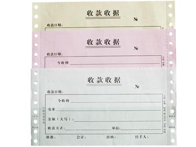 沈阳收款票据印刷