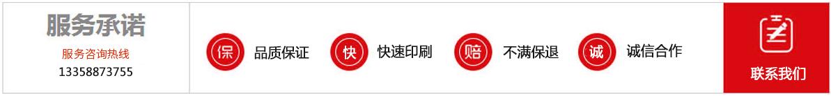 沈阳恒达彩色印刷厂服务承诺,我们的服务品质保证,能够快速印刷,我们真诚合作,不满即退款.联系电话:13358873755.