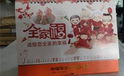 为中国平安印刷商务台历