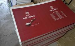 沈阳印刷公司