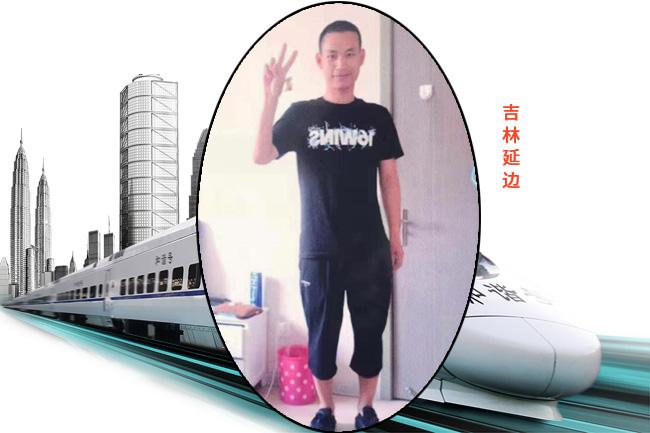 铁路驾驶员