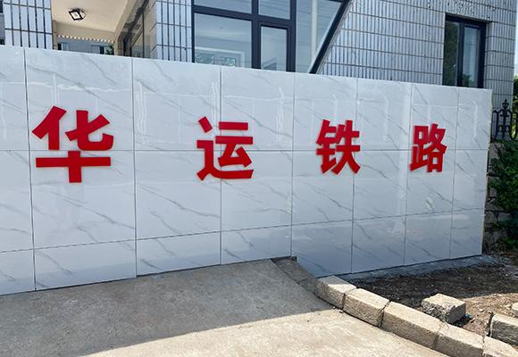 华运铁路学校