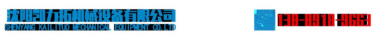 沈阳凯力拓机械设备公司_Logo