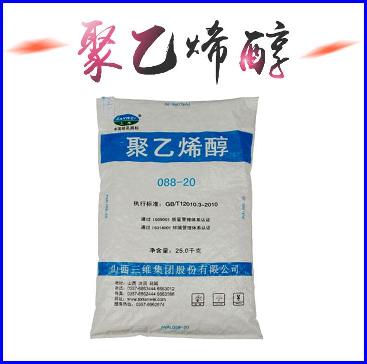 聚乙烯醇pva088-20(17-88)片状