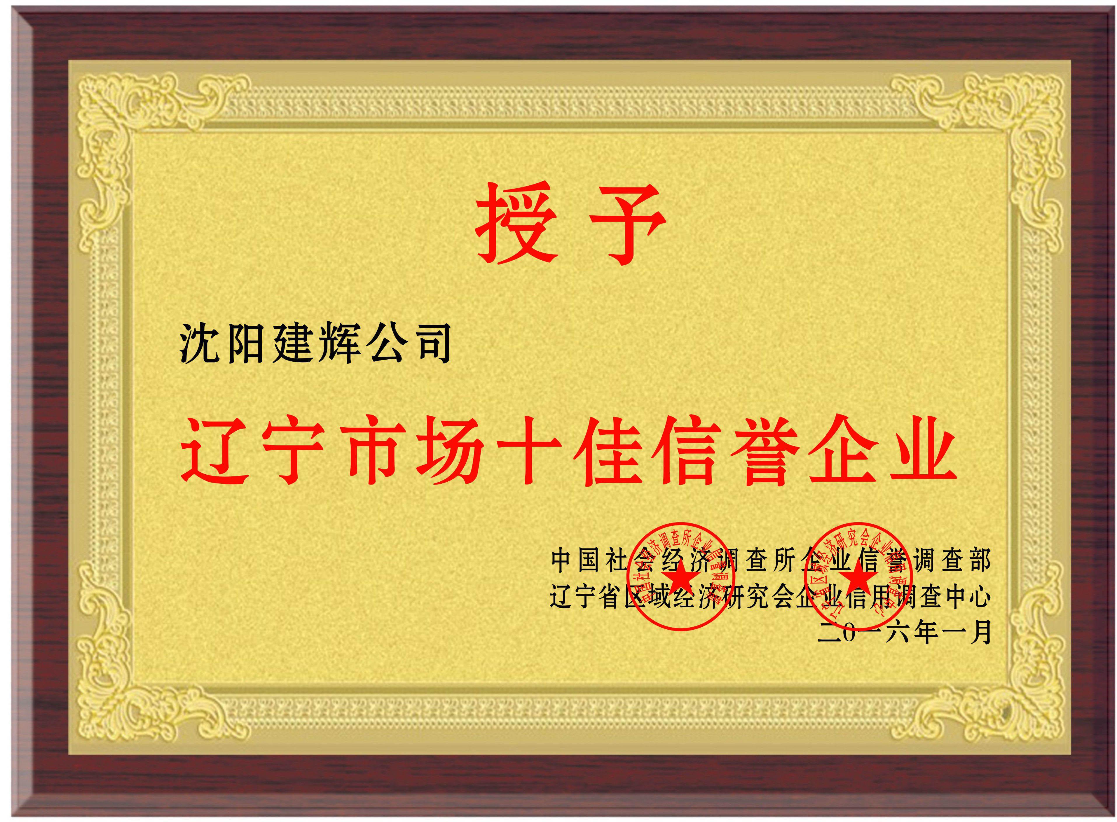 辽宁市场十佳信誉企业荣誉证书